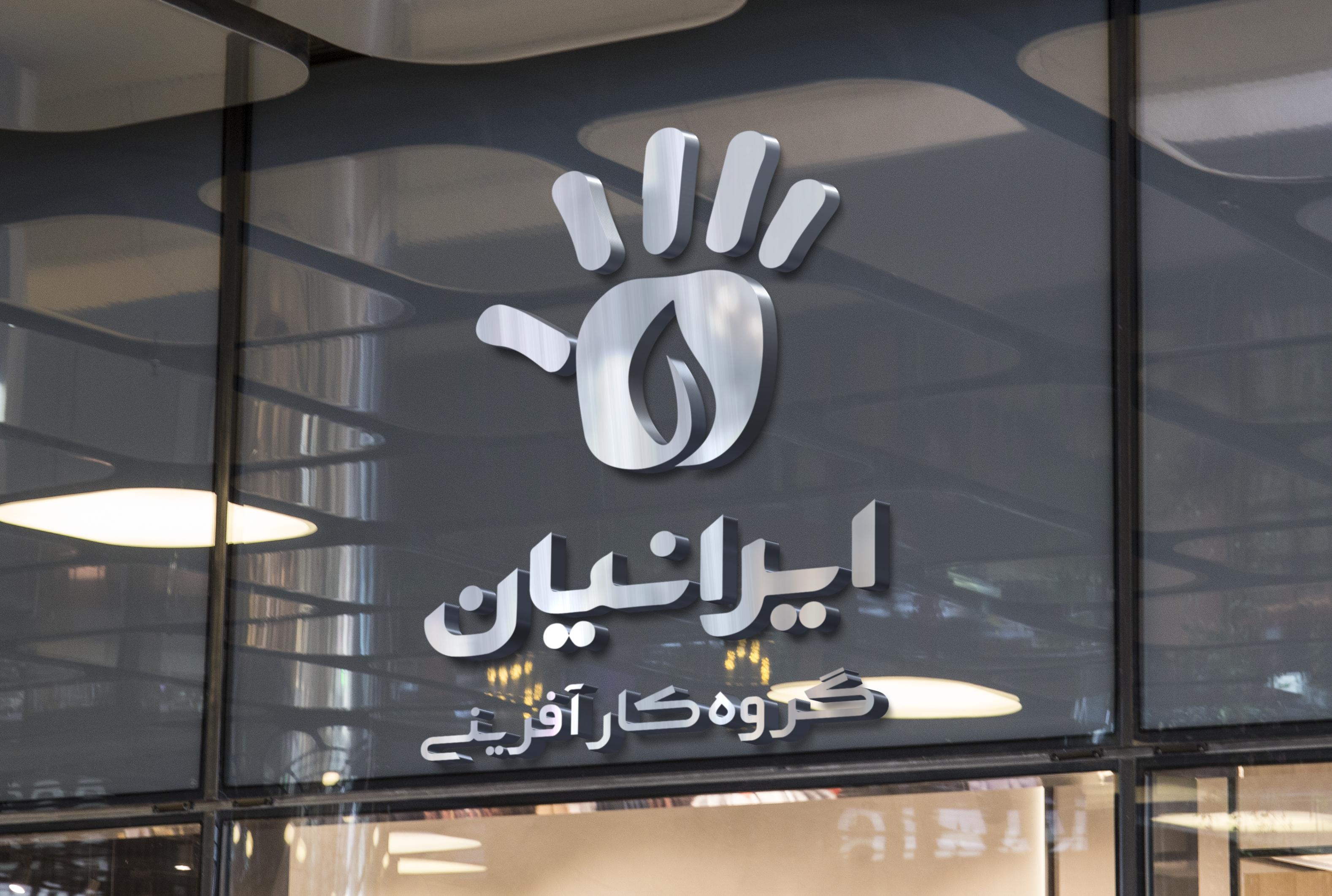 درباره گروه کارآفرینی ایرانیان
