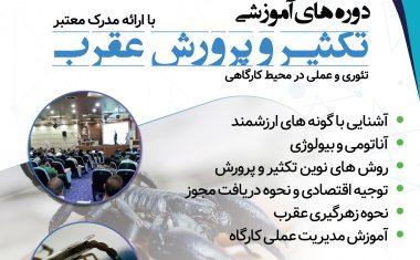 گزارش دوره آموزشی تکثیر و پرورش عقرب در تهران